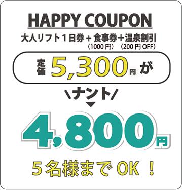 HAPPY COUPON