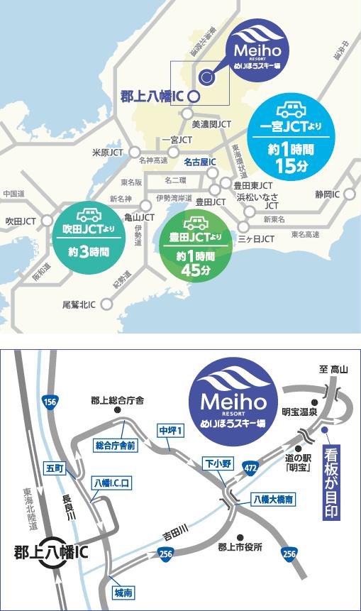 Access to Meiho ski area
