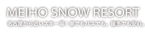 Ski resort close to Nagoya and Kansai! Meiho ski resort. By car or bus. Safe even in warm winter.
