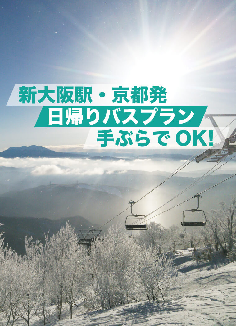 Departing from Shin-Osaka Station and Kyoto Station! Day trip bus plan, empty-handed, Meiho ski resort