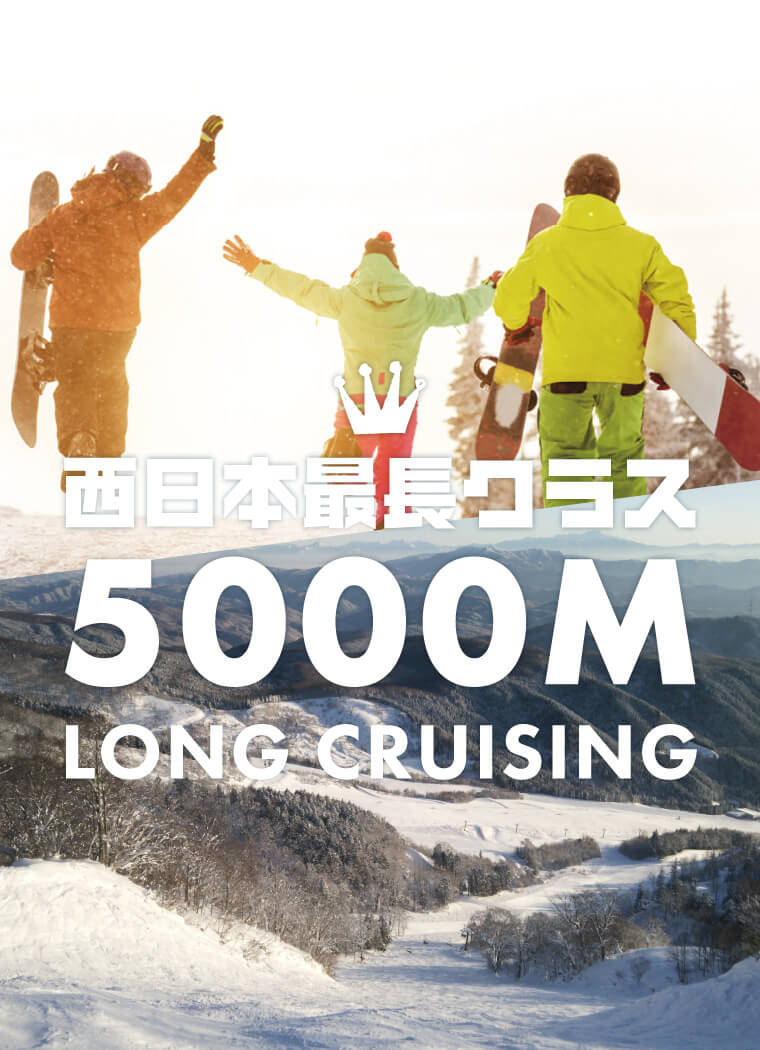 West Japan's longest class! Meiho ski resort where you can enjoy the 5,000m long course