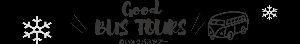 Meiho Bus Tour