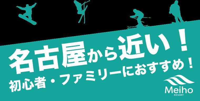 Ski resort near Nagoya! Meiho ski resort is recommended for beginners and families!