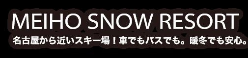 Ski resort close to Nagoya and Kansai! Meiho ski resort. By car or bus. Safe even in warm winter.