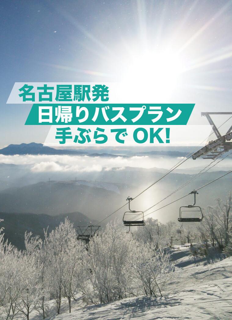 Nagoya Station! Day trip bus plan, empty-handed, Meiho ski resort